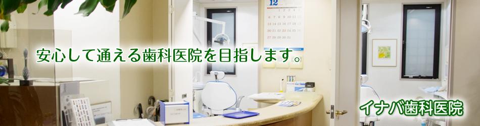 安心して通える歯科医院を目指します。